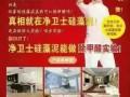 杭州硅藻泥哪家好 净卫士硅藻泥杭州招商中心