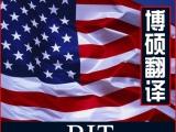 上海陆家嘴博硕国际翻译专业英语/法语/日语翻译服务