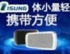 Isung指向性音响加盟
