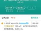本人预定了南昌瑞颐大酒店,由于人在外地,现价300
