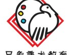 零基础不是问题,广州品象美术教育助你成就梦想