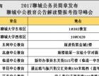 3.21(今晚19点)聊大西校省公务员公告解读峰会