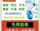 苏州家庭防水那家便宜,精选苏州永旺专业家庭防水维修,免费勘察