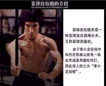 桂林菲律宾短棍,菲律宾魔杖,女子短棍防身术培训