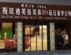 江苏艾斯欧迪美容院加盟 美容院的销售技巧有哪些?
