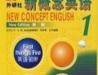 新概念英语一册
