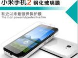 小米2/2s钢化玻璃膜 小米手机防刮保护贴膜 小米2/2s钢化膜