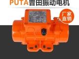 欣佳宏普田品牌MVE300/3振动电机