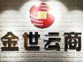 晋城金世云商 专业做微信营销团队 开发小程序 微商城