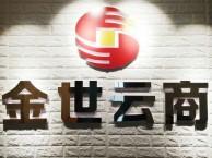 晋城微信公众号开发 定制微信营销方案 金世云商