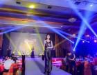 魔术礼仪模特 小提琴酒会宴会 歌手舞蹈杂技 惠州演艺策划