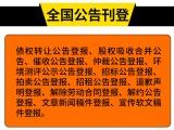 贵阳日报登报电话 贵阳日报公告登报 贵州报纸登报