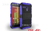 新品MOTO G 清水套大支架手机保护套DVX G二合一支架手机