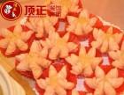 上海三鲜莲花酥免加盟培训