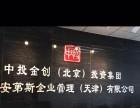 来天津注册售电公司安第斯帮您两个月下证