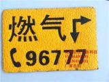 供应8 12燃气管道地面走向牌 标志牌 管线路径标识地贴厂家