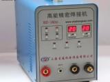 上海生造高能精密焊接机SZ-1800