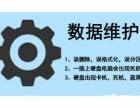 株洲田心东门附近台式机电脑上门维修笔记本清灰网络布线安装系统