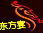 东方宴涮烤加盟