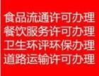 代办石景山区餐饮服务许可证审批提供注册地址百不失一
