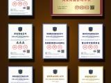 安康市信用报告 企业信用评级 第三方信用服务机构信用报告