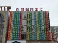 百盛商务中心 写字楼 520平米
