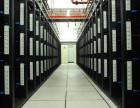 北京东四IDC数据中心怎么样
