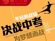 重庆中考冲刺班,八大校区助力保驾护航!