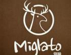 Miglato弥哚冰淇淋可以加盟吗 加盟总部在哪