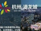 共享财富盛宴 商户隆集杭州港龙城 首付仅需15万