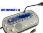 宁波同声传译设备的租赁价格是多少