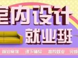 郑州软装设计培训,3DMAX培训