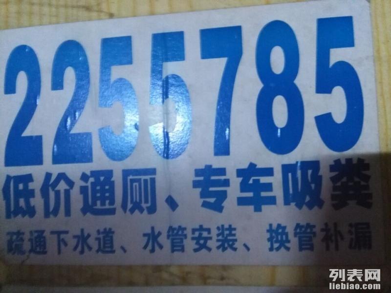 惠州专业疏通各类厕所及下水道,专车清理化粪池