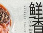 【大冒鲜冒菜免费加盟】免费加盟/培训加盟/0元加盟