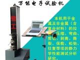 鹭工金属材料断裂延伸率测定仪,金属材料拉力试验机厂家直销