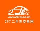 297二手车交易网加盟汽车租赁买卖