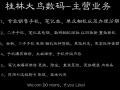 桂林专业苹果iPhone手机换原装电池