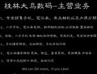 桂林大量回收原装苹果iPhone手机 ID机