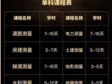 湖北省武汉市测量培训班 测绘培训学校