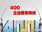 400电话 集团彩铃 火爆招商加盟 900%利润