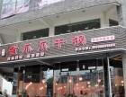 金爪爪干锅加盟费多少金爪爪干锅总店