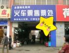 深圳火车票代购