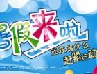 清凉一夏,江苏无锡南京博大五年制专转本暑期集训营招生即将截止