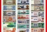 成都高价回收购 钱币,纸币,纪念钞币,连体钞,银元