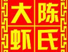 陈氏大虾加盟