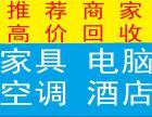 杭州余杭拱墅办公家具回收杭州二手家具回收台式电话回收