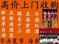 北京回收茅台酒价格 回收中华烟多少钱 礼品回收