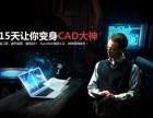 郑州天琥教育CAD设计培训班怎么样?学设计到天琥