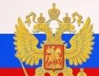 留学俄语基础培训
