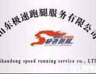 日照极速跑腿服务公司